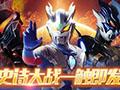Ultraman Idle